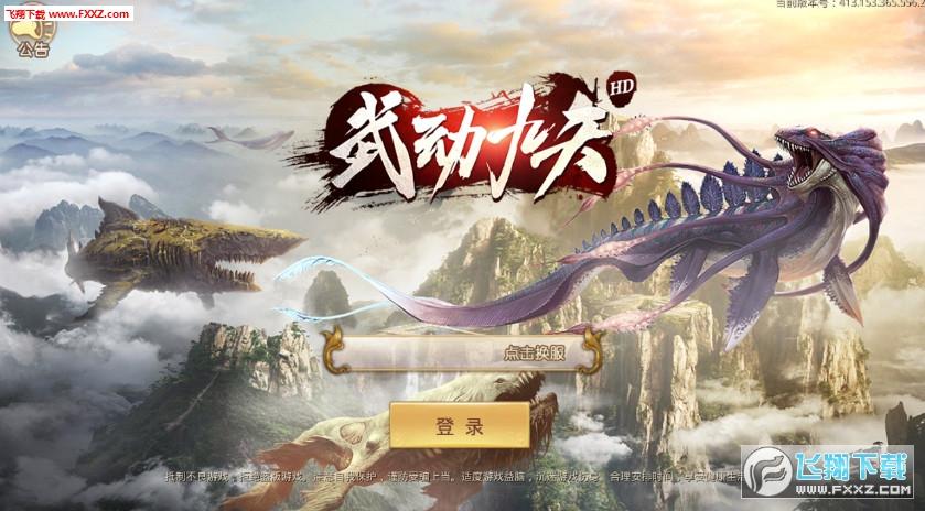 武动九天HD官方版