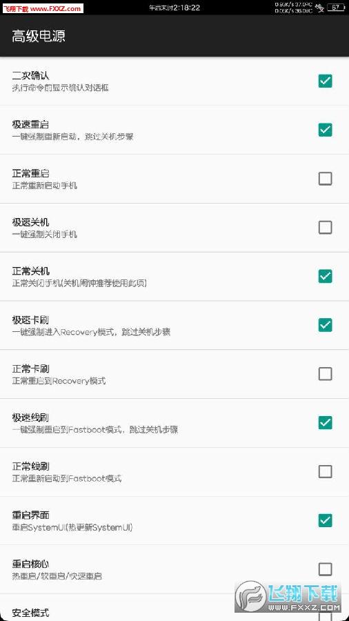 手机高级电源app