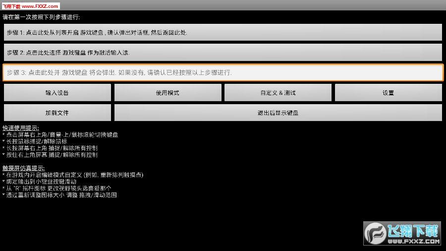 虚拟游戏键盘6.0汉化版