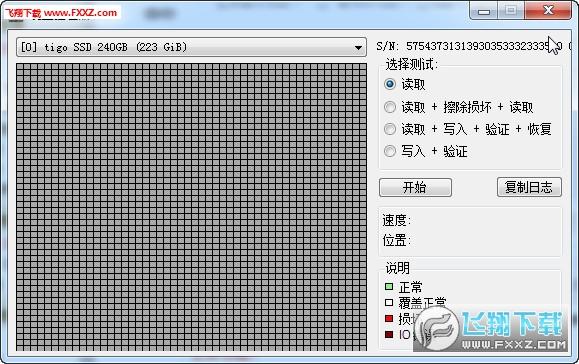 硬盘坏道屏蔽硬盘验证器