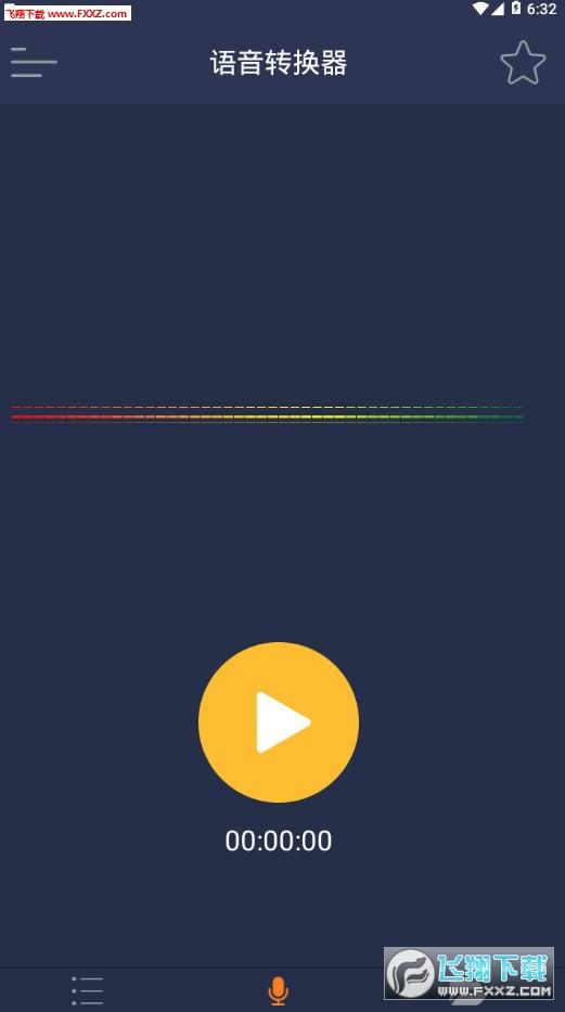 超级变音器app