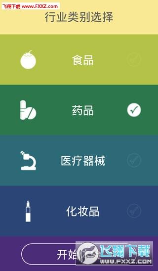 食药法规app官方版