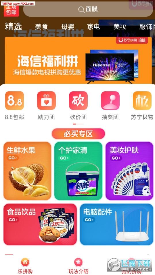 苏宁拼团app
