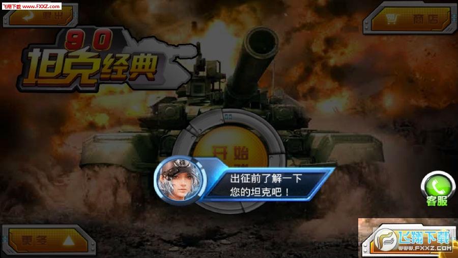 荒野坦克经典安卓版