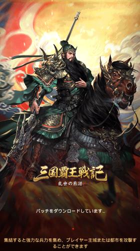 三国霸王战记最新版