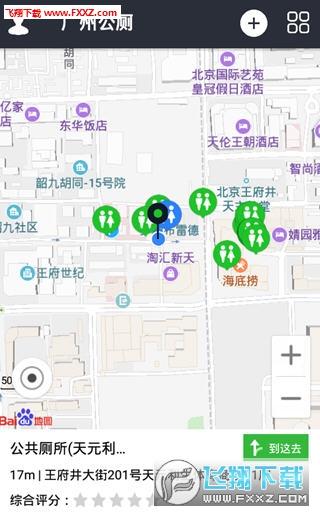 广州公厕app