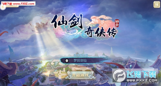 仙剑奇侠传3D变态苹果版