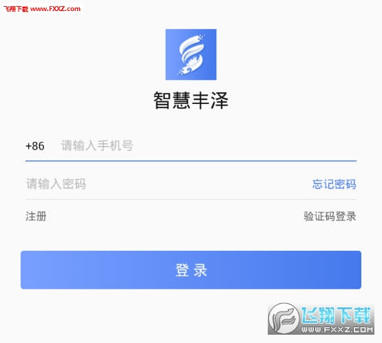 智慧丰泽app