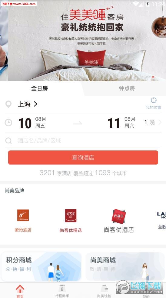 尚美会app官方版