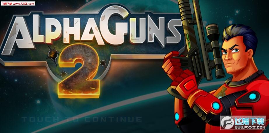 Alpha Guns 2安卓版