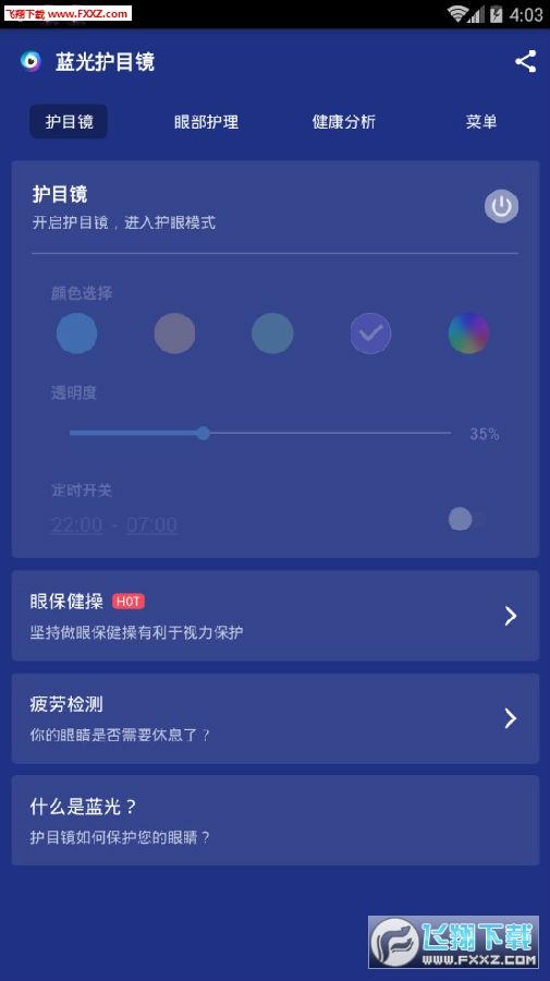 蓝光护目镜Night Filter app