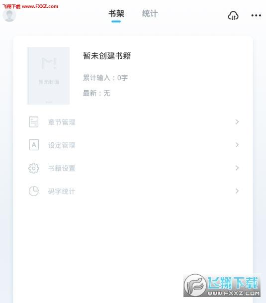 墨者写作app
