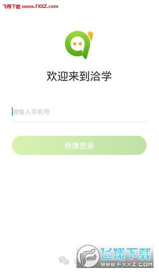 洽学app