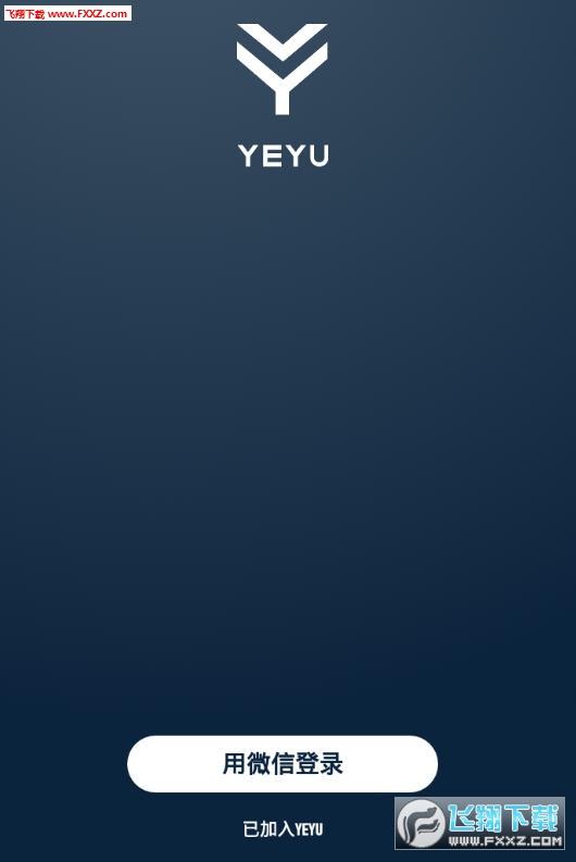 YEYU软件