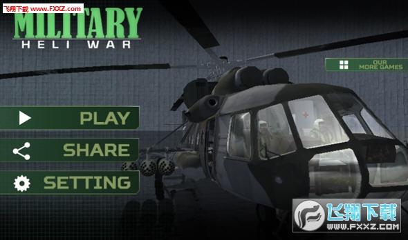 美国陆军武装直升机合力战争空袭3d手游