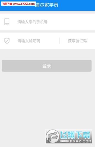 浦尔家学员app