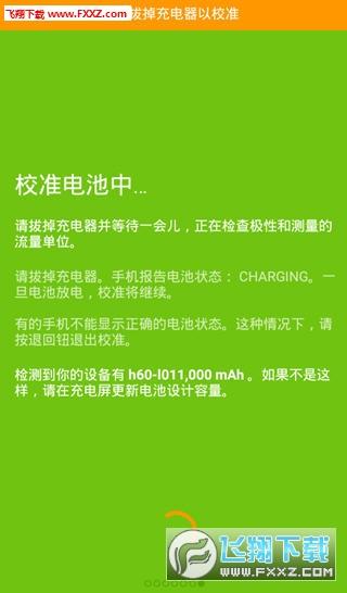 ACCU电池管家app
