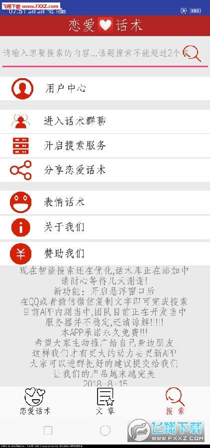 表白恋爱话术app