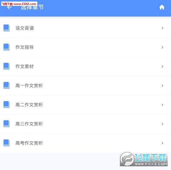 米缸高中语文软件