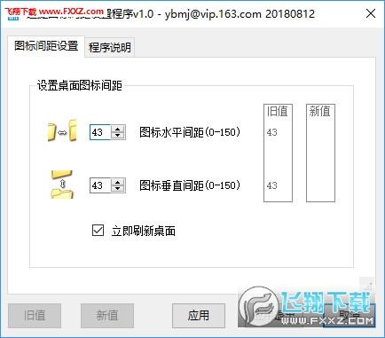 迅捷桌面图标间距修改工具IconSpacing