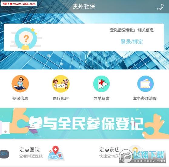 贵州社保app安卓版
