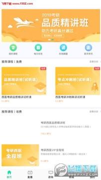 银成医考app