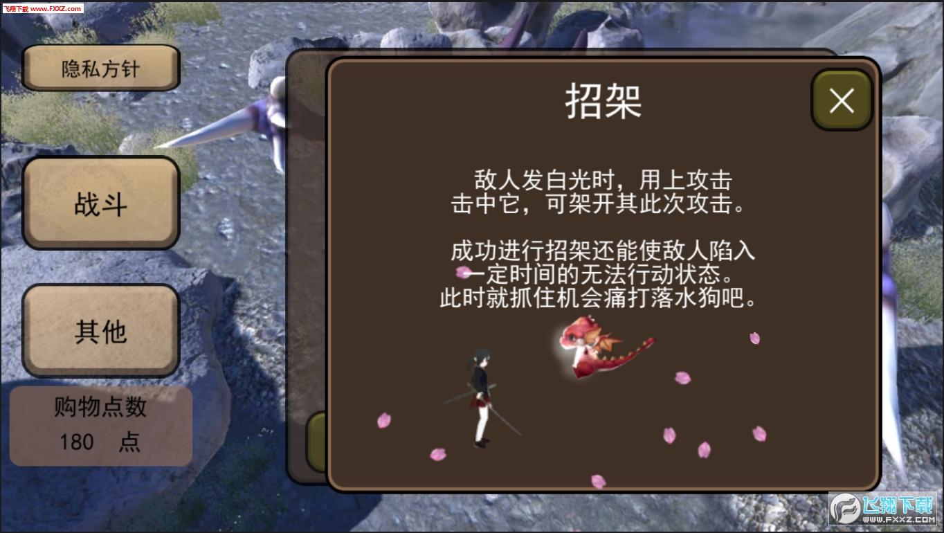 飞花剑2中文版截图1
