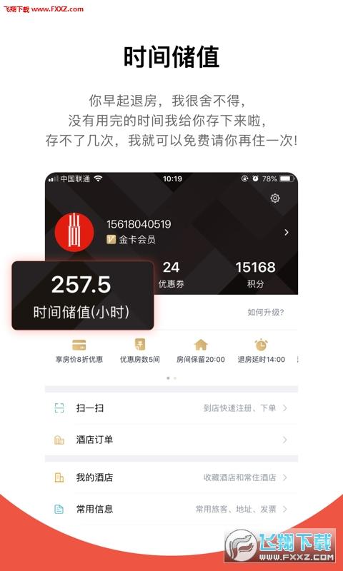 尚美会app官方版v4.0.0截图0