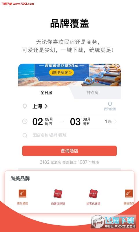 尚美会app官方版v4.0.0截图2