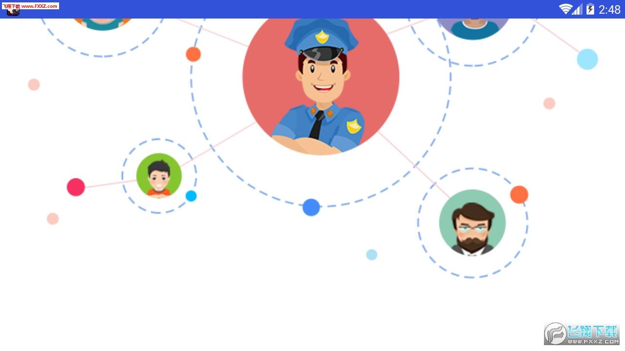 中国好保安app1.8.0截图0