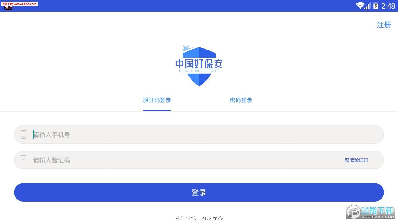 中国好保安app1.8.0截图1