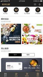 极味生鲜appv1.0.1截图1