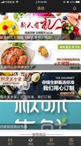 极味生鲜appv1.0.1截图2