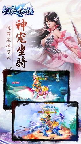 幻灵仙侠安卓版截图2