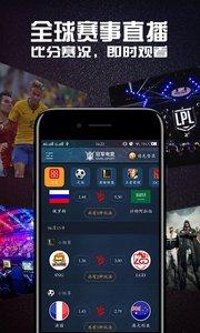 火湃电竞app1.0.0截图1