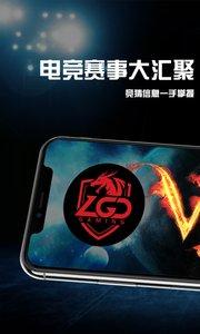 火湃电竞app1.0.0截图2