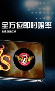 火湃电竞app1.0.0截图3