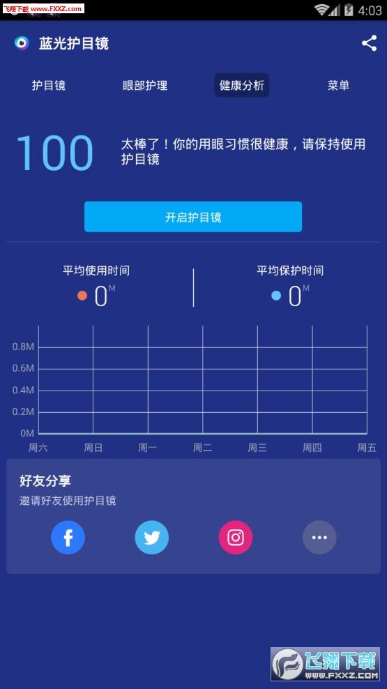 蓝光护目镜Night Filter app3.2.3.9截图2