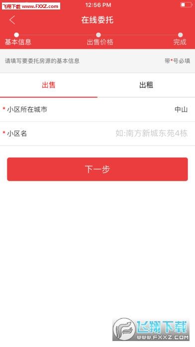 华振有家appv1.0安卓版截图2