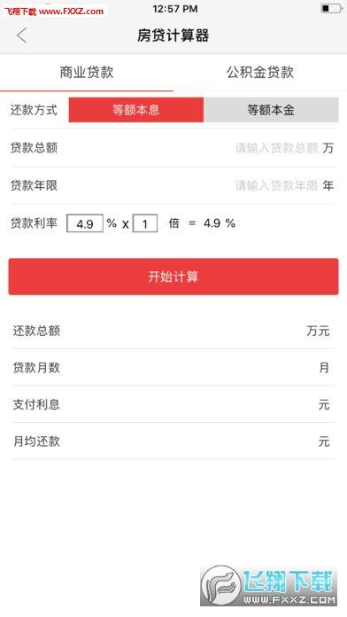 华振有家appv1.0安卓版截图1