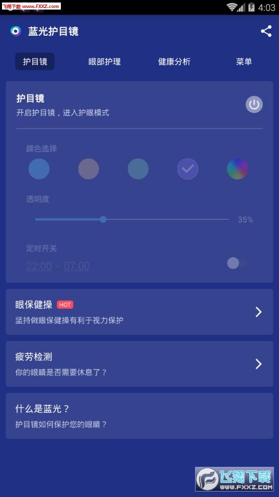 蓝光护目镜Night Filter app3.2.3.9截图0