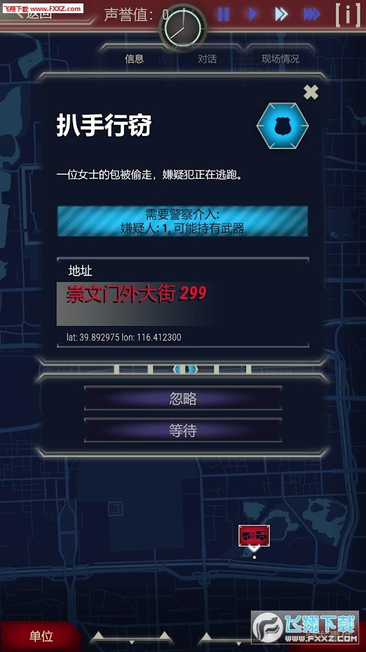 911接线员安卓汉化版v2.06.25截图1