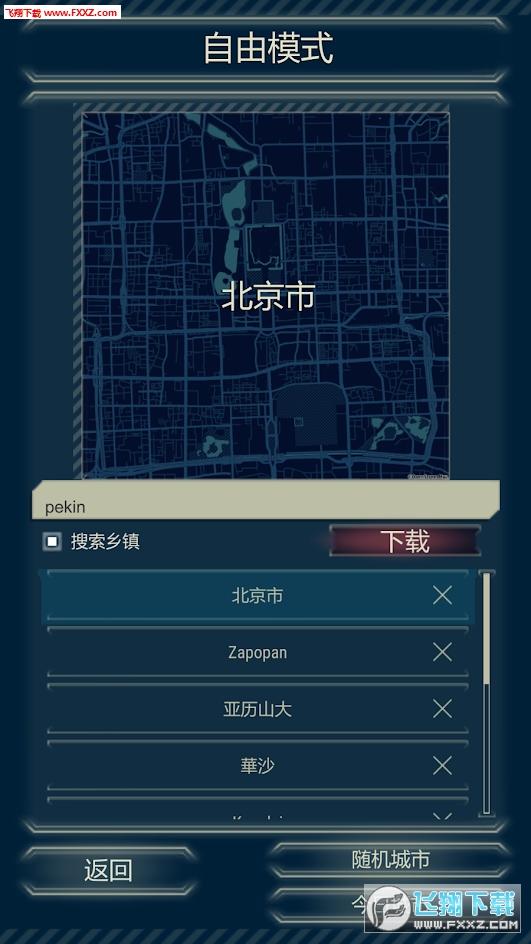 911接线员安卓汉化版v2.06.25截图2