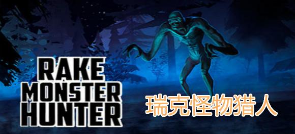 瑞克怪物猎人游戏_瑞克怪物猎人安卓版