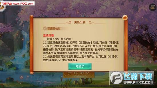 幻想成神手游1.2.7截图1