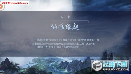 仙灵作战手游100.4.0截图2