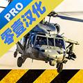 直升机模拟中文版