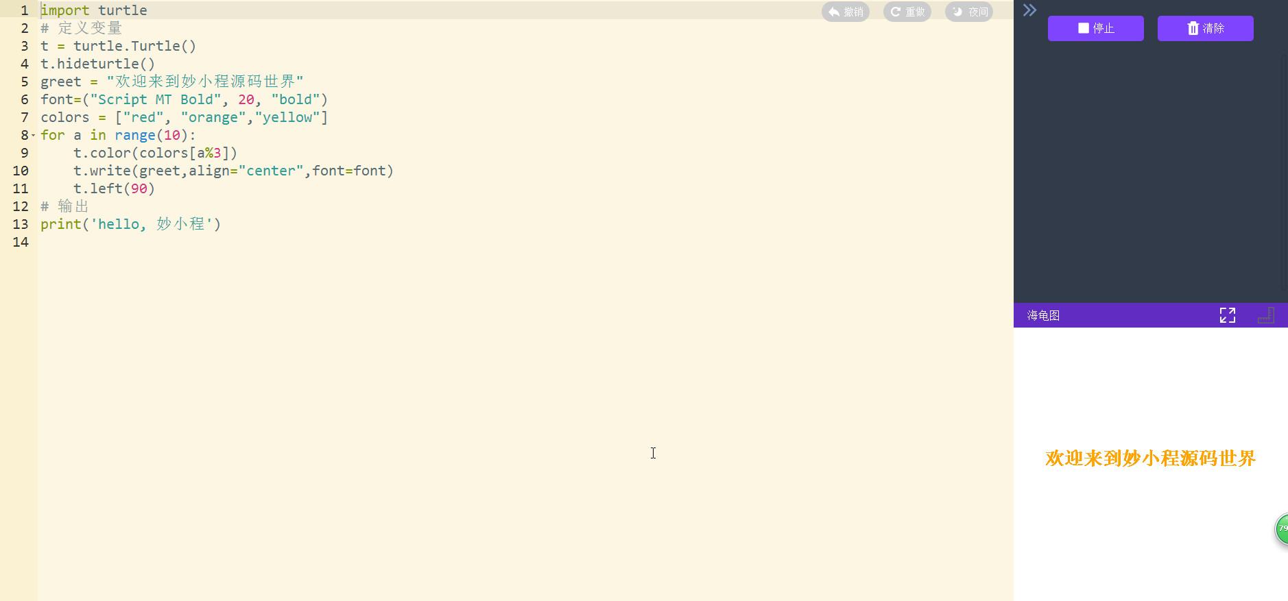 妙小程少儿编程软件