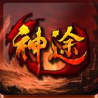 神途战纪单职业版8.20180730 安卓版