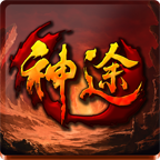 神途征战手机版5.20180813
